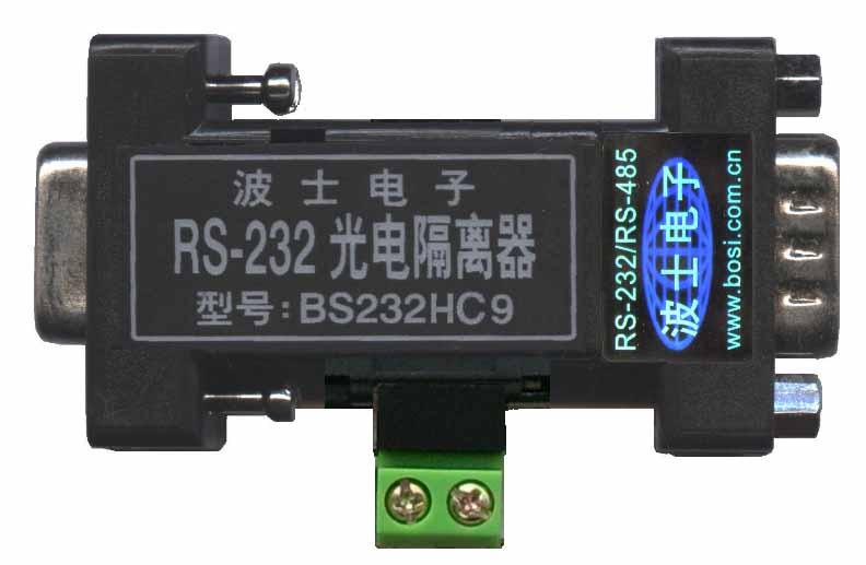 【供应】bs232hc9-全信号rs-232高速光电隔离器