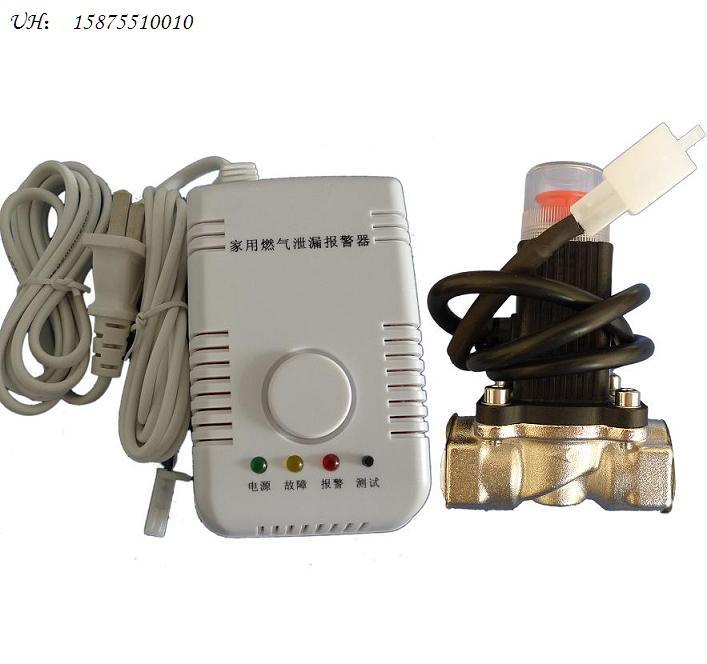【供应】燃气报警器联电磁阀