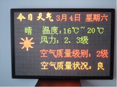 晋中led气象屏商机平台