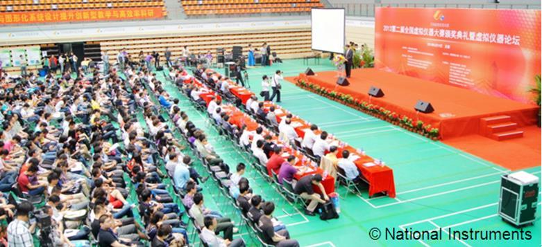 """NI成功协办""""2013年第二届全国虚拟仪器大赛"""""""